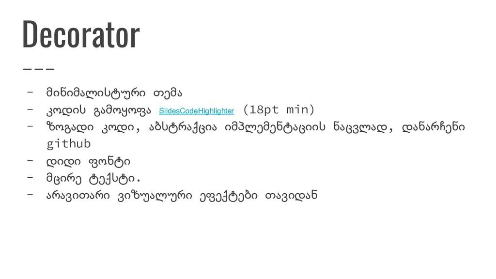 Decorator - მინიმალისტური თემა - კოდის გამოყოფა...