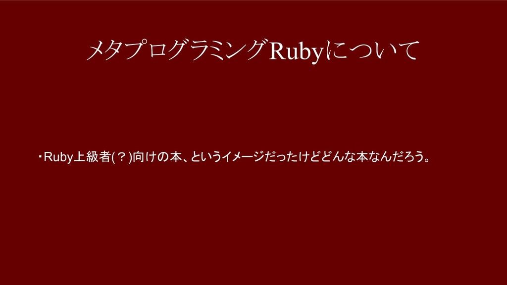 メタプログラミングRubyについて ・Ruby上級者(?)向けの本、というイメージだったけどど...