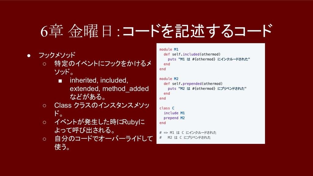 6章 金曜日:コードを記述するコード ● フックメソッド ○ 特定のイベントにフックをかけるメ...