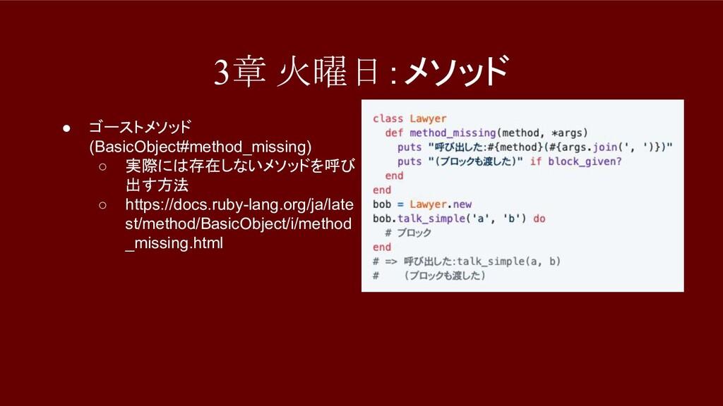 3章 火曜日:メソッド ● ゴーストメソッド (BasicObject#method_miss...