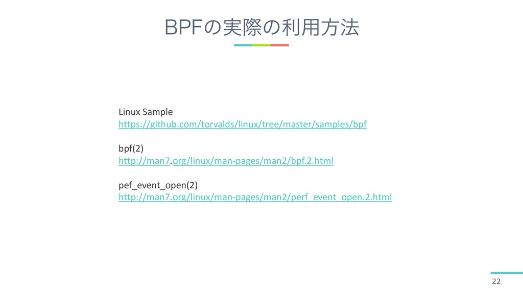 #1'ͷ࣮ࡍͷར༻ํ๏ 22 Linux Sample https://github.com/...