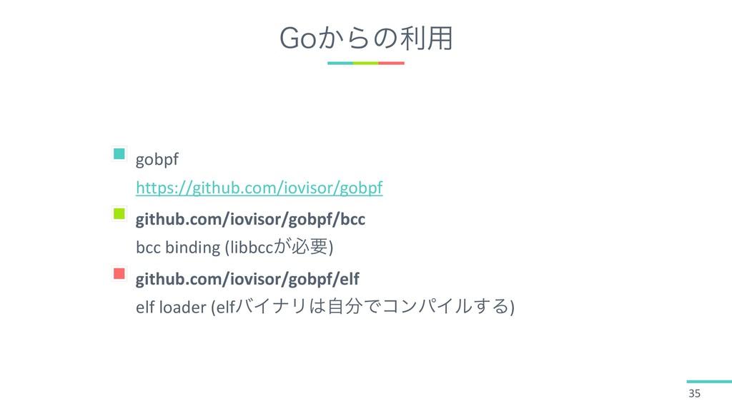 (P͔Βͷར༻ 35 gobpf https://github.com/iovisor/gob...