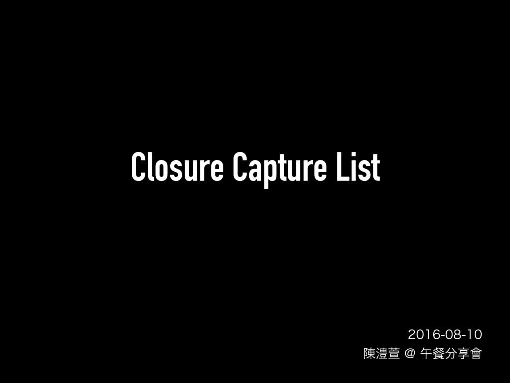 Closure Capture List  㦐ל!ޕἢڗ။