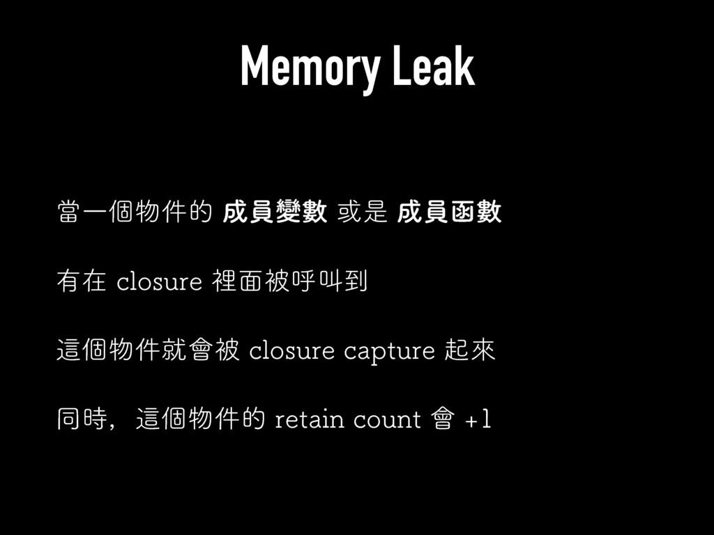 Memory Leak ᙛҰݸ݅తһᏓᏐ҃ੋһവᏐ ༗ࡏDMPTVSFཫ໘...