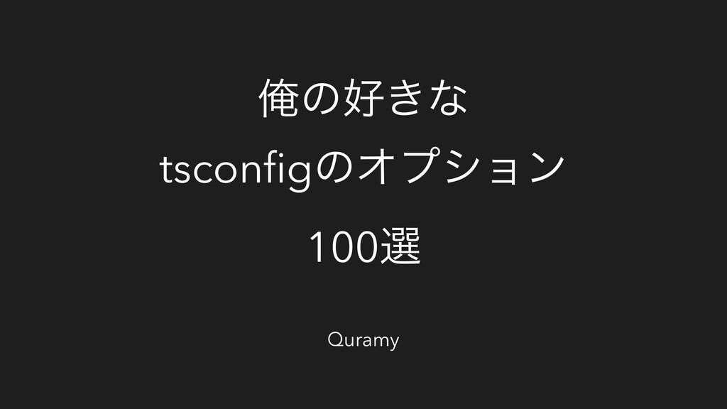Զͷ͖ͳ tsconfigͷΦϓγϣϯ 100બ Quramy