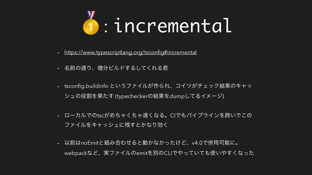 : incremental - https://www.typescriptlang.org/...