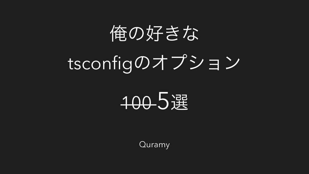 Զͷ͖ͳ tsconfigͷΦϓγϣϯ 100 5બ Quramy