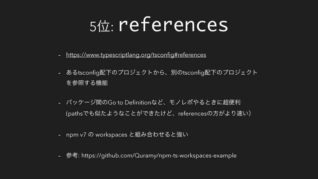 5Ґ: references - https://www.typescriptlang.org...