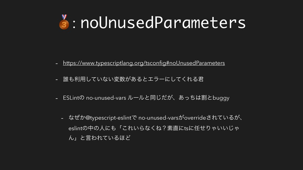 : noUnusedParameters - https://www.typescriptla...