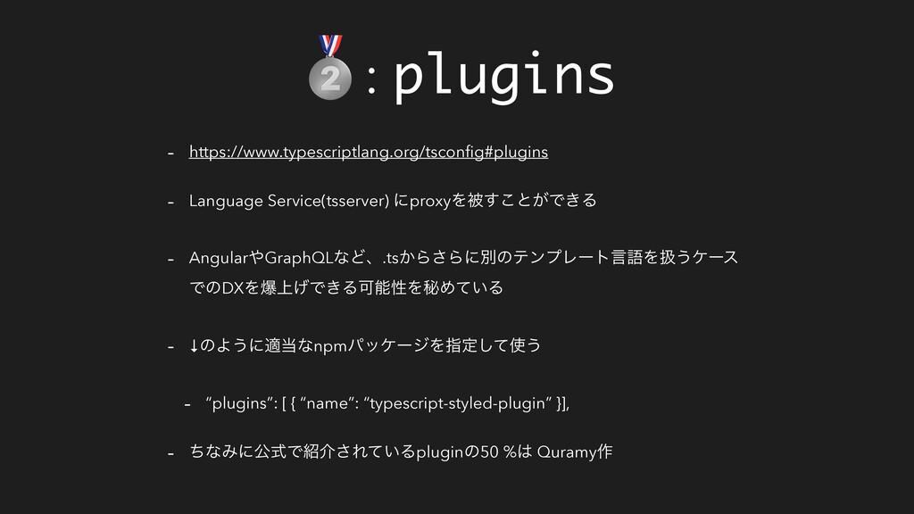 : plugins - https://www.typescriptlang.org/tsco...