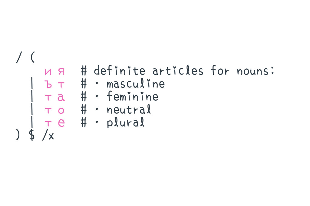 / ( ия # definite articles for nouns: | ът # ∙ ...
