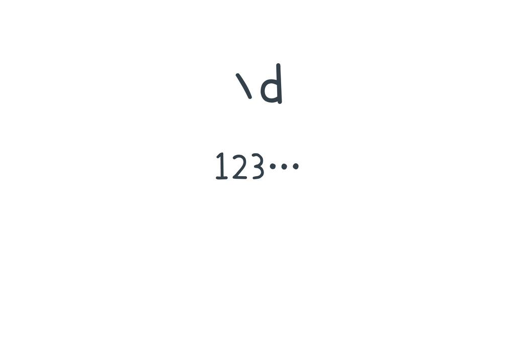 ∖d 123… ১২৩… ໑໒໓…