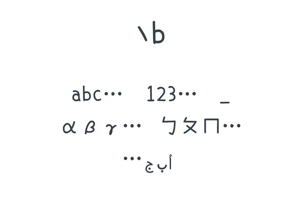 ∖b abc… 123… _ αβγ… ㄅㄆㄇ… أ  ب  ج  …