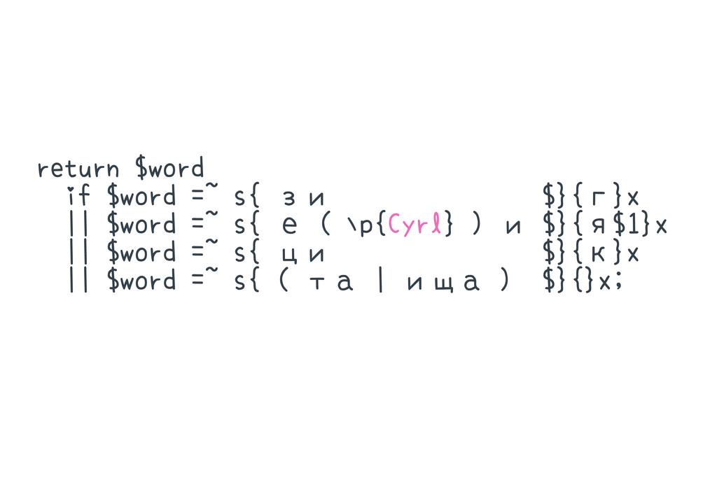 return $word if $word =~ s{ зи $}{г}x    $word ...