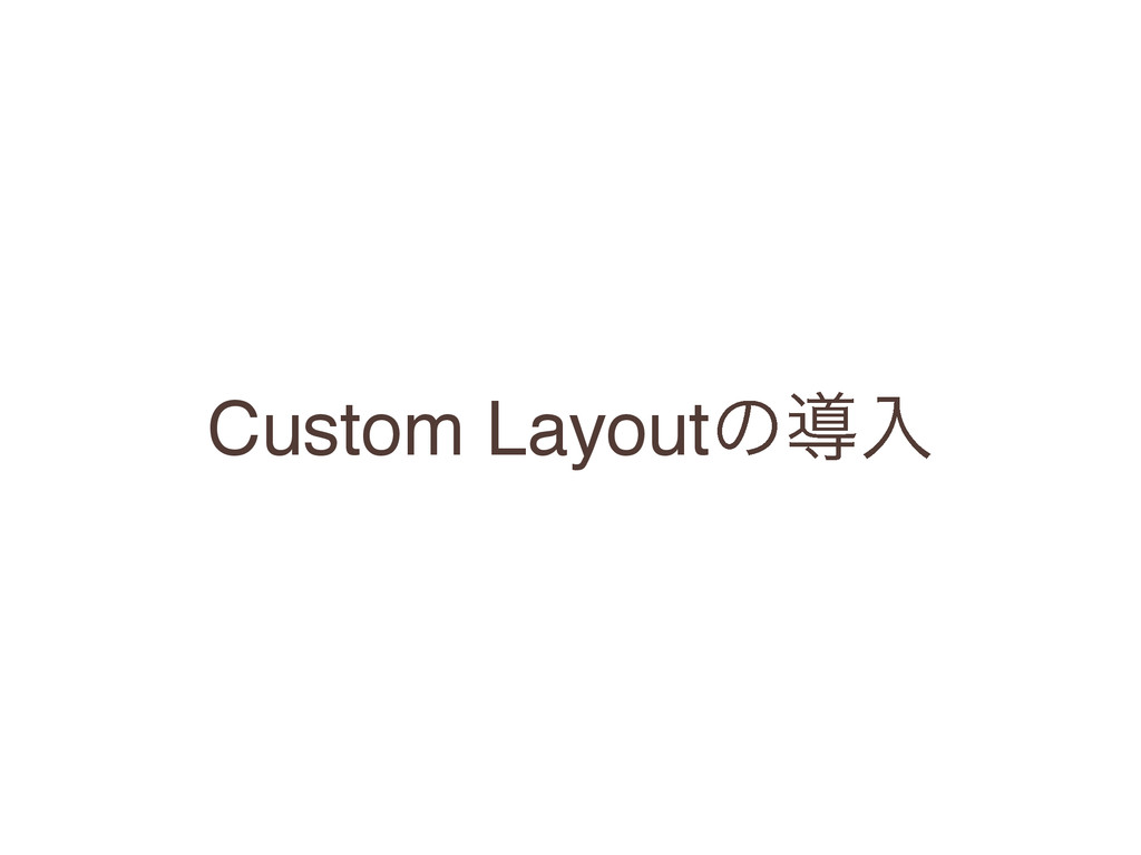 Custom Layoutͷಋೖ