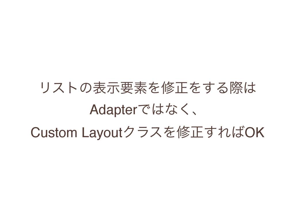 ϦετͷදࣔཁૉΛमਖ਼Λ͢Δࡍ AdapterͰͳ͘ɺ Custom LayoutΫϥεΛ...