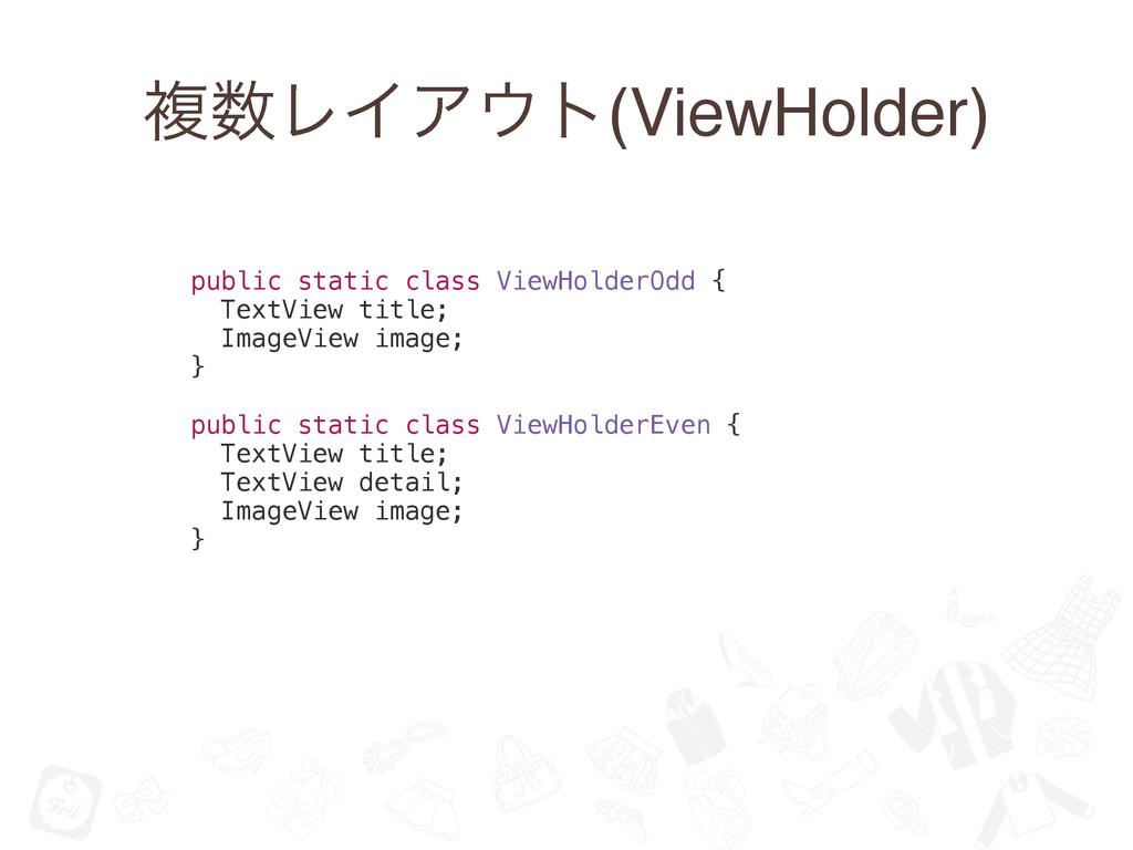 ෳϨΠΞτ(ViewHolder) public static class ViewHol...