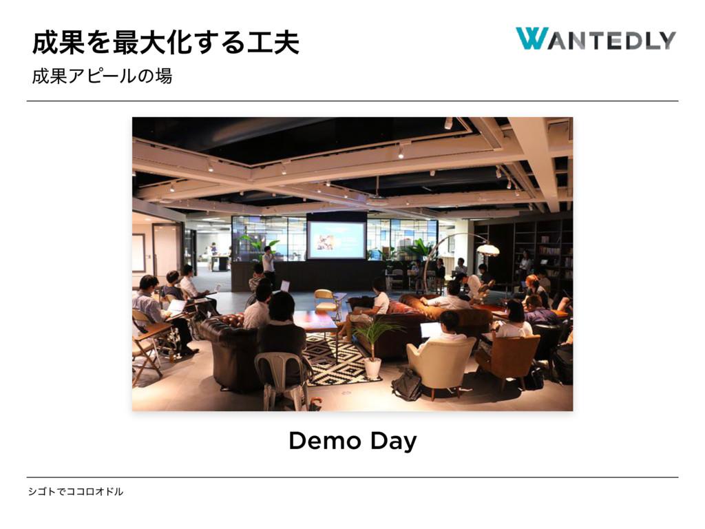 γΰτͰίίϩΦυϧ ՌΛ࠷େԽ͢Δ ՌΞϐʔϧͷ Demo Day