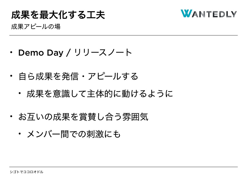 γΰτͰίίϩΦυϧ ՌΛ࠷େԽ͢Δ ՌΞϐʔϧͷ • Demo Day / ϦϦʔ...
