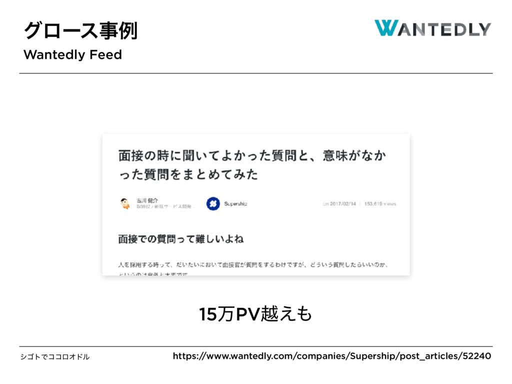 γΰτͰίίϩΦυϧ άϩʔεྫ Wantedly Feed https://www.wan...