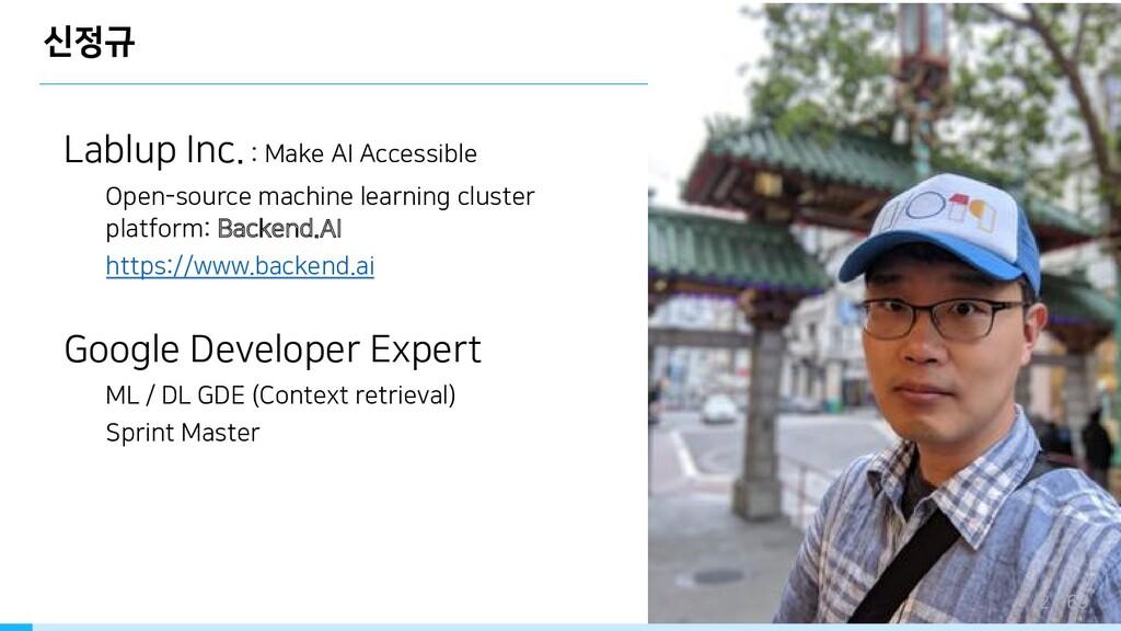 신정규 • Lablup Inc. : Make AI Accessible  Open-s...