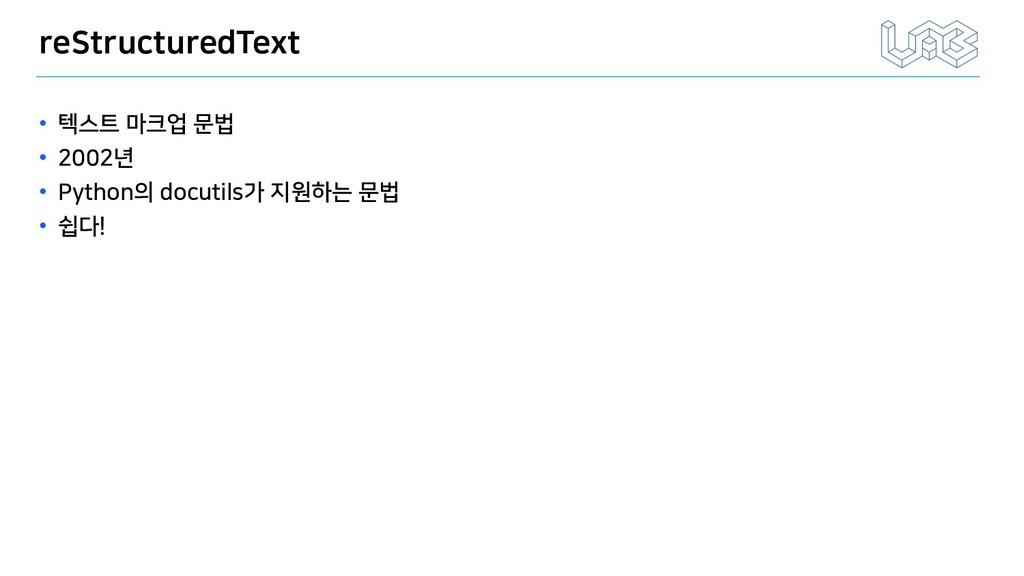 reStructuredText • 텍스트 마크업 문법 • 2002년 • Python의...