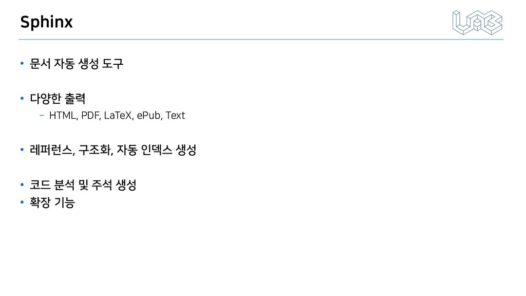 Sphinx • 문서 자동 생성 도구 • 다양한 출력  HTML, PDF, LaTe...