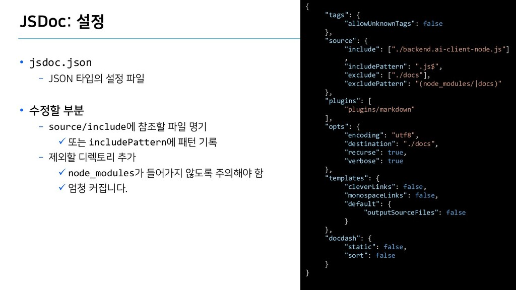 JSDoc: 설정 • jsdoc.json  JSON 타입의 설정 파일 • 수정할 부...