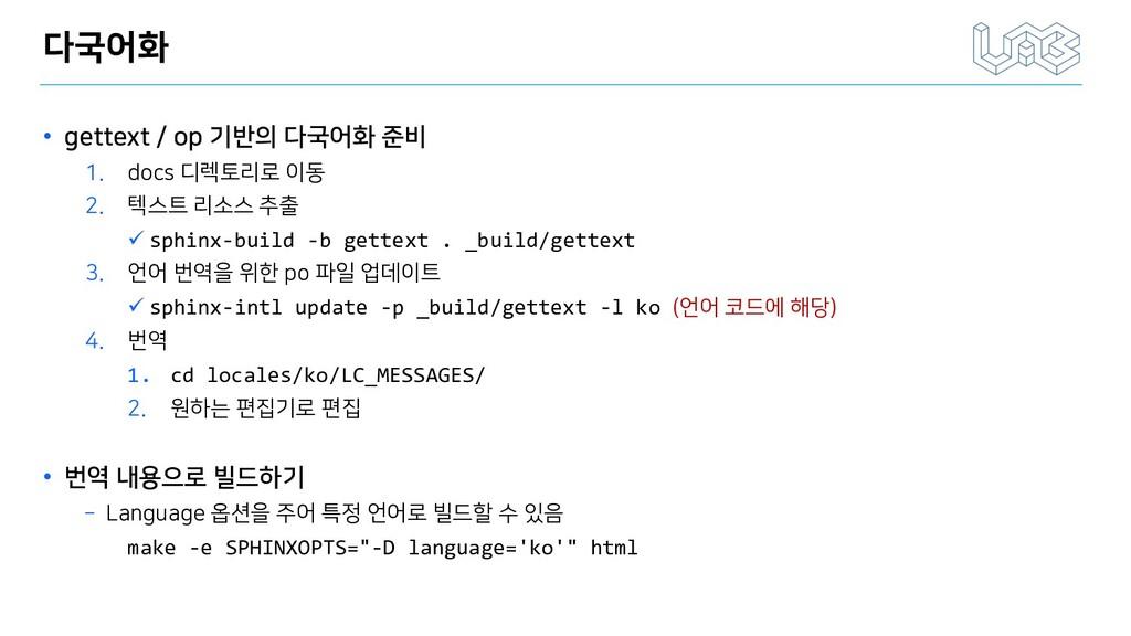 다국어화 • gettext / op 기반의 다국어화 준비 1. docs 디렉토리로 이...