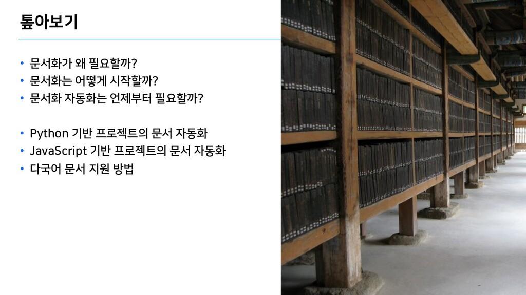 톺아보기 • 문서화가 왜 필요할까? • 문서화는 어떻게 시작할까? • 문서화 자동화는...