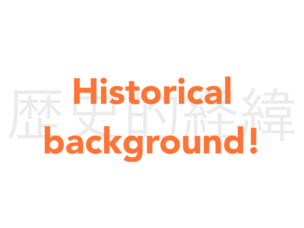 ྺ࢙తܦҢ Historical background!