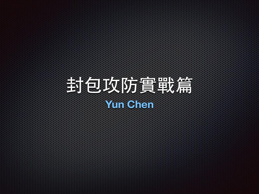 封包攻防實戰篇 Yun Chen