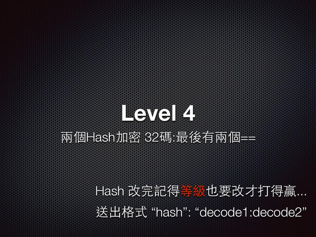 Level 4 兩個Hash加密 32碼:最後有兩個== Hash 改完記得等級也要改才打得贏...