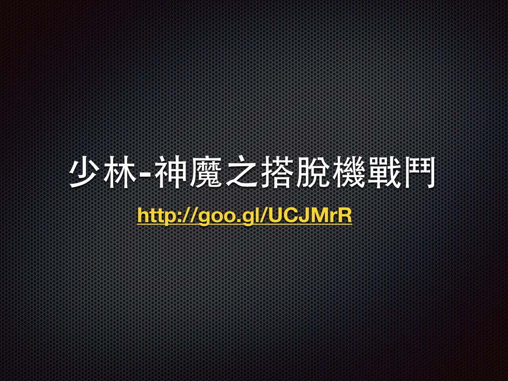 少林-神魔之搭脫機戰⾾鬥 http://goo.gl/UCJMrR