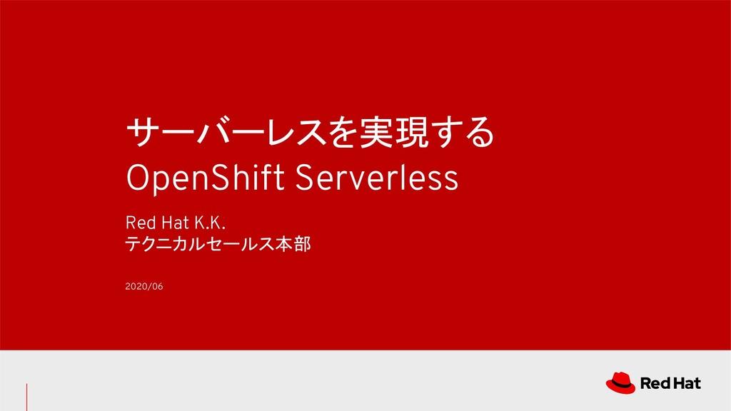 サーバーレスを実現する OpenShift Serverless Red Hat K.K. テ...