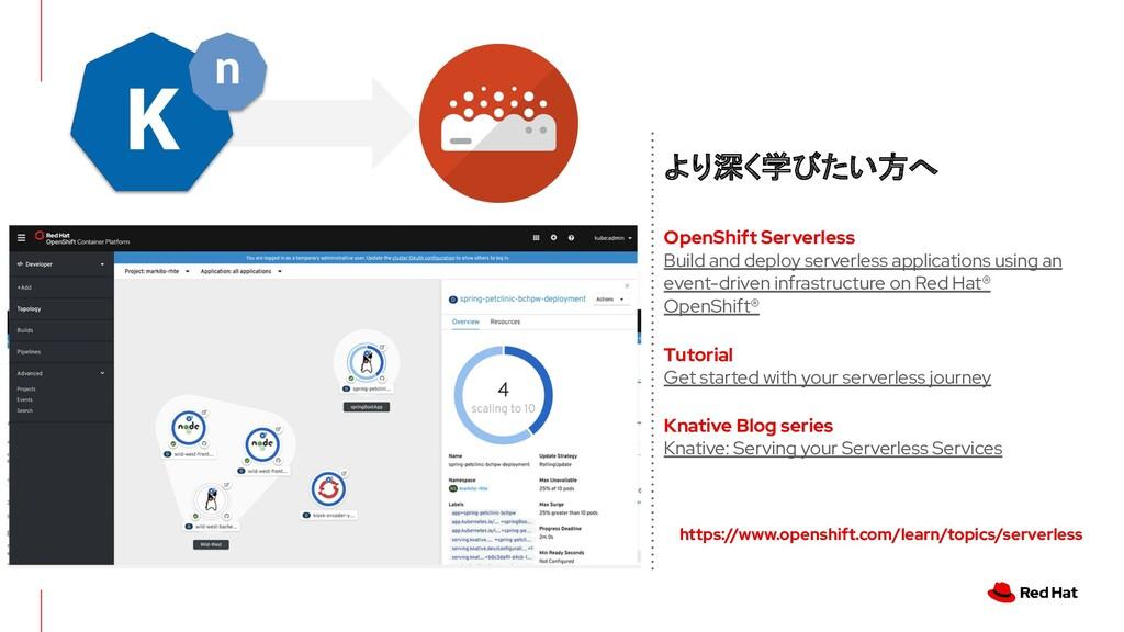 より深く学びたい方へ OpenShift Serverless Build and deplo...
