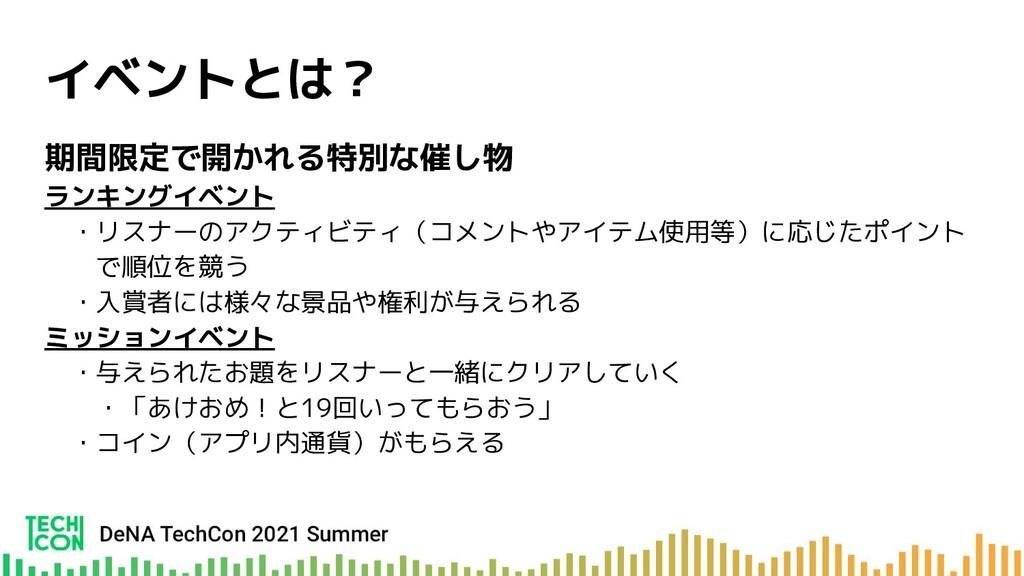 イベントとは? 期間限定で開かれる特別な催し物 ランキングイベント  ・リスナーのアクティビテ...