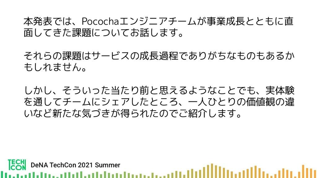 本発表では、Pocochaエンジニアチームが事業成長とともに直 面してきた課題についてお話しま...