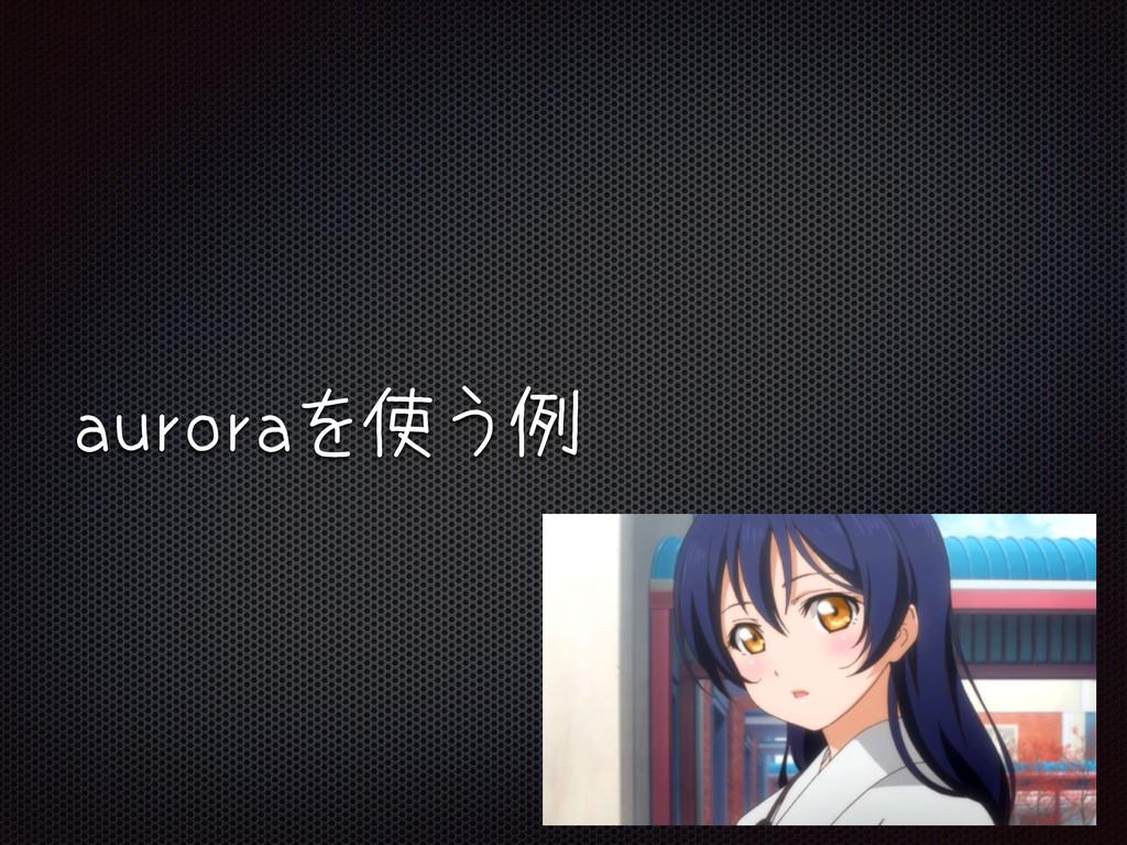 auroraを使う例