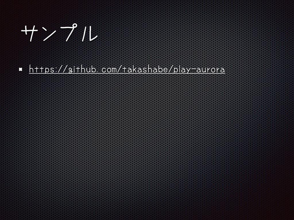 サンプル https://github.com/takashabe/play-aurora