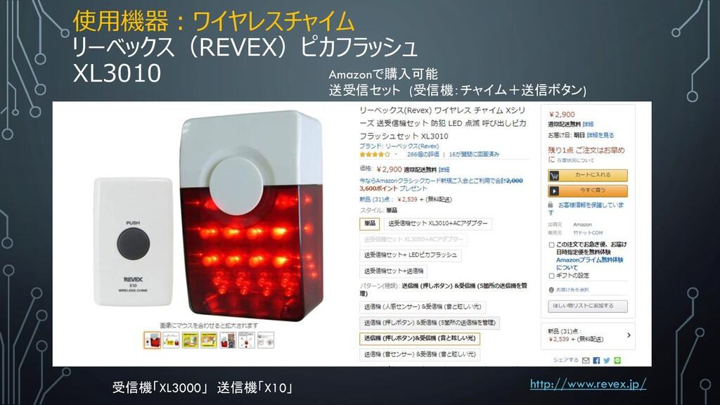 使用機器:ワイヤレスチャイム リーベックス(REVEX)ピカフラッシュ XL3010 受信機「...