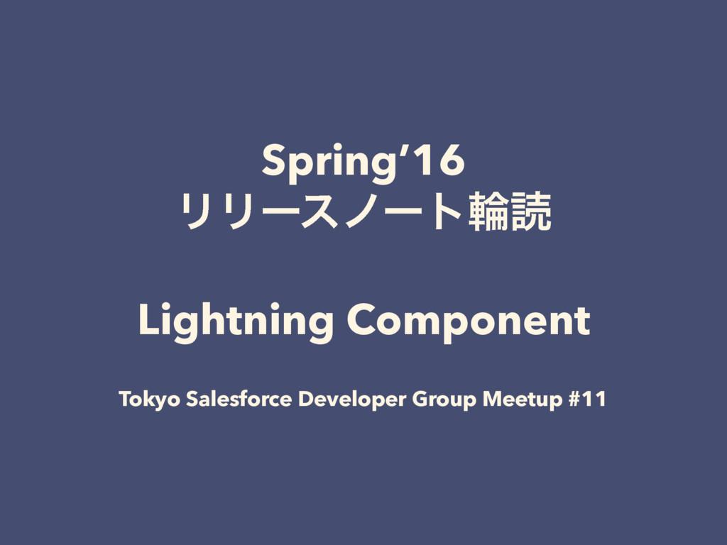 Spring'16 ϦϦʔεϊʔτྠಡ Lightning Component Tokyo S...