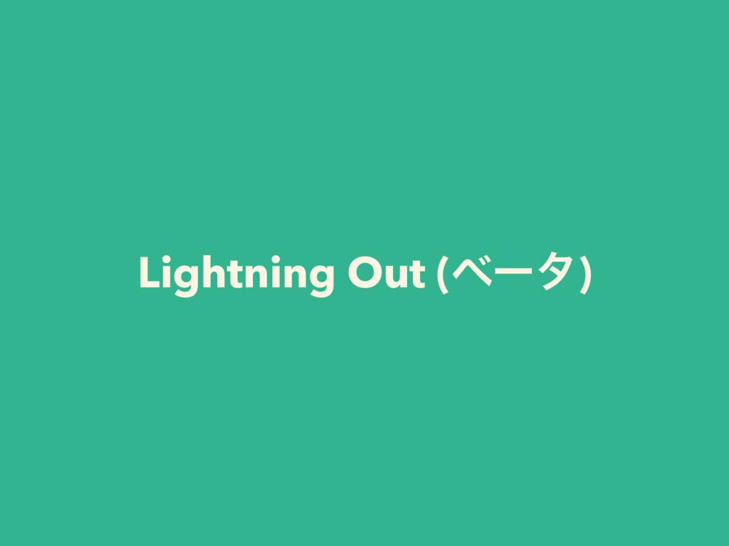 Lightning Out (ϕʔλ)