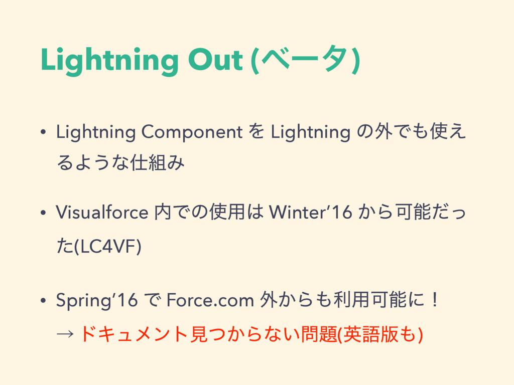 Lightning Out (ϕʔλ) • Lightning Component Λ Lig...