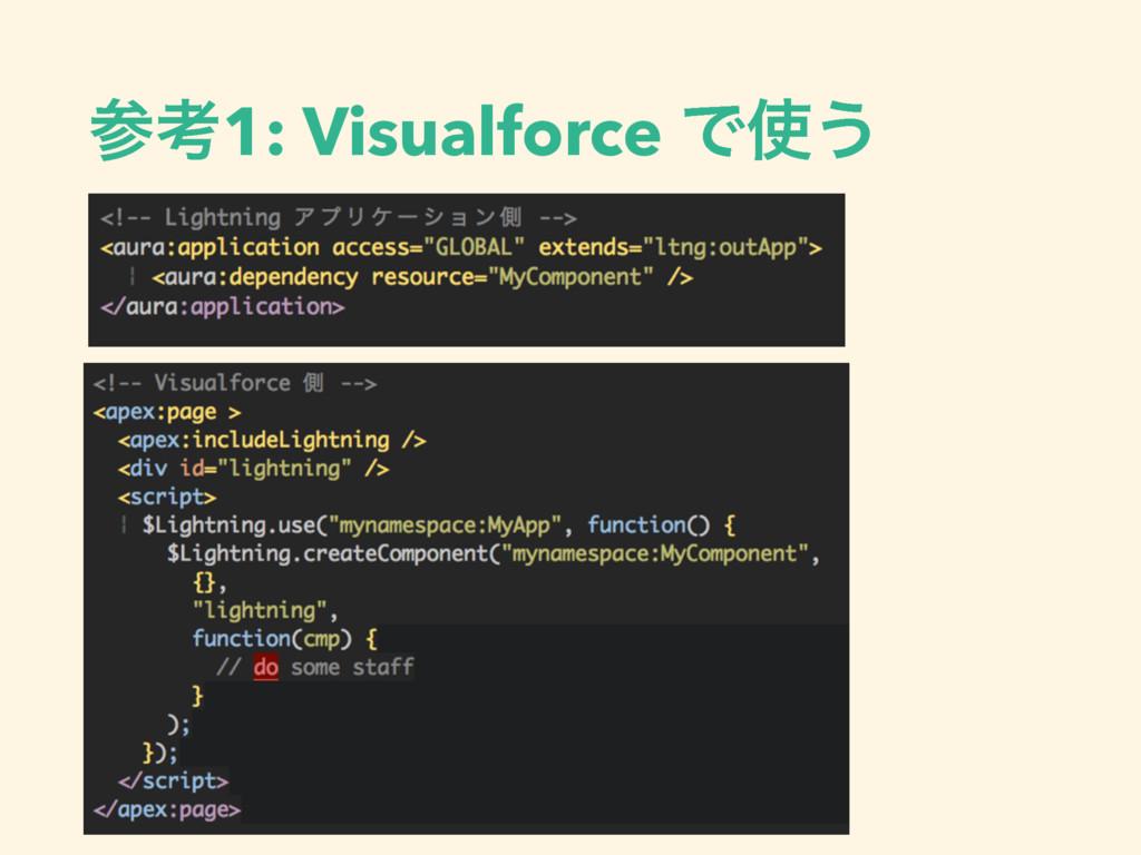 ߟ1: Visualforce Ͱ͏