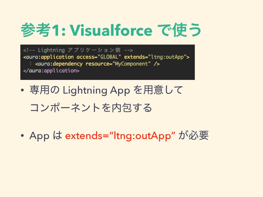 ߟ1: Visualforce Ͱ͏ • ઐ༻ͷ Lightning App Λ༻ҙͯ͠...