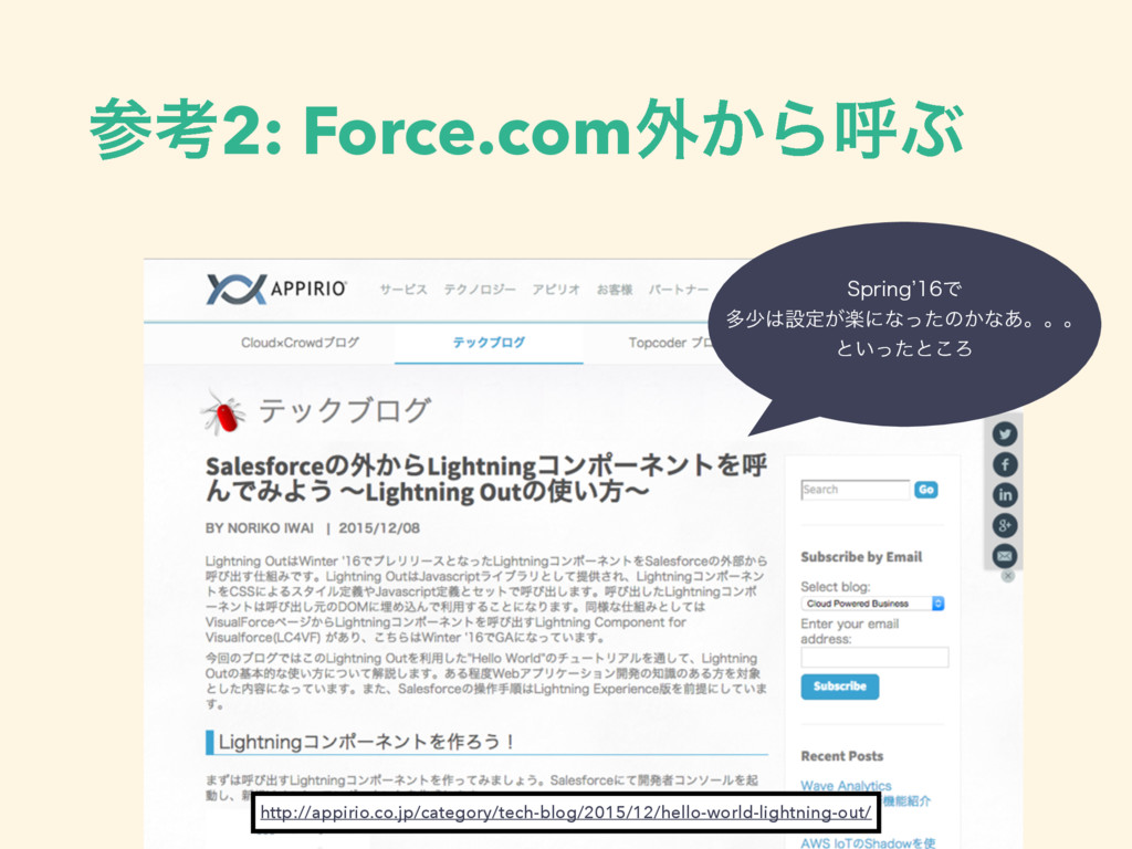 ߟ2: Force.com֎͔ΒݺͿ http://appirio.co.jp/catego...
