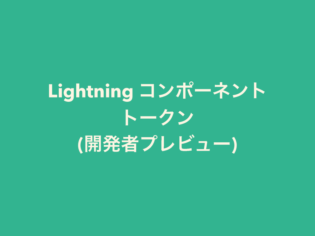 Lightning ίϯϙʔωϯτ τʔΫϯ (։ൃऀϓϨϏϡʔ)