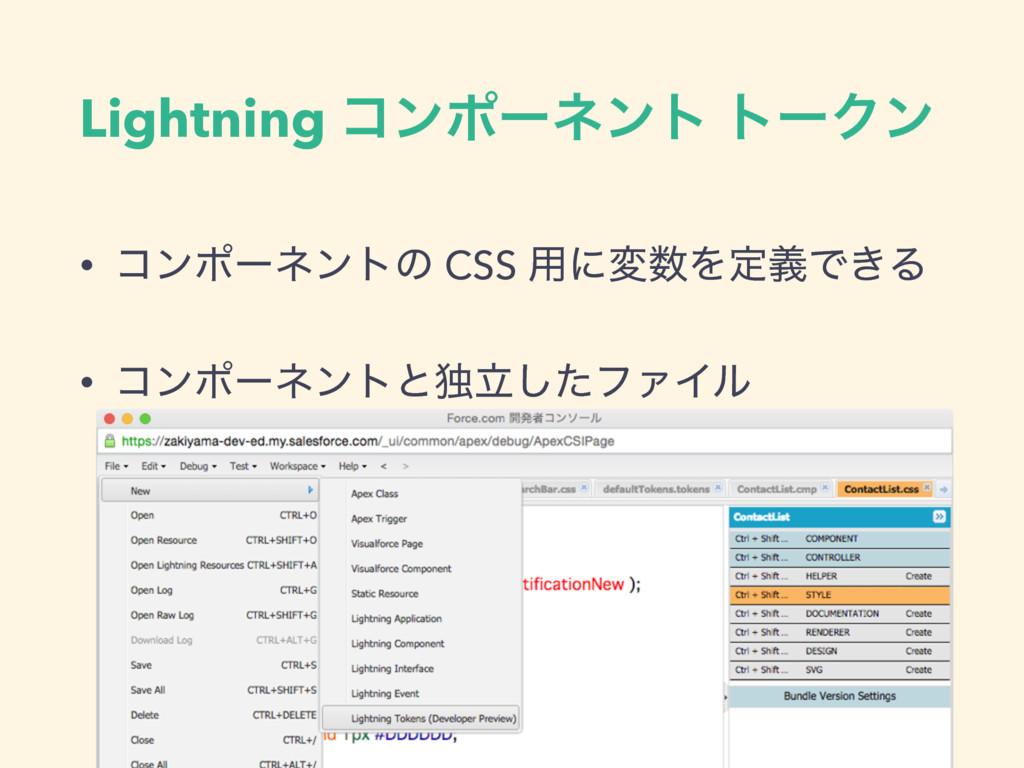 Lightning ίϯϙʔωϯτ τʔΫϯ • ίϯϙʔωϯτͷ CSS ༻ʹมΛఆٛͰ͖...