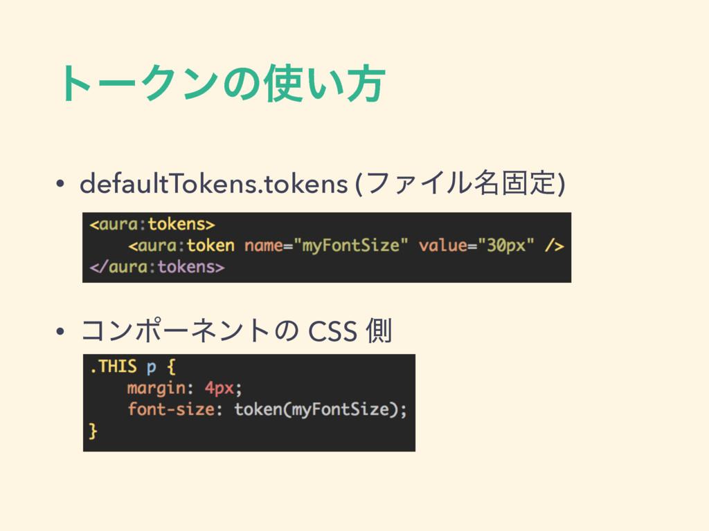 τʔΫϯͷ͍ํ • defaultTokens.tokens (ϑΝΠϧ໊ݻఆ) • ίϯϙ...
